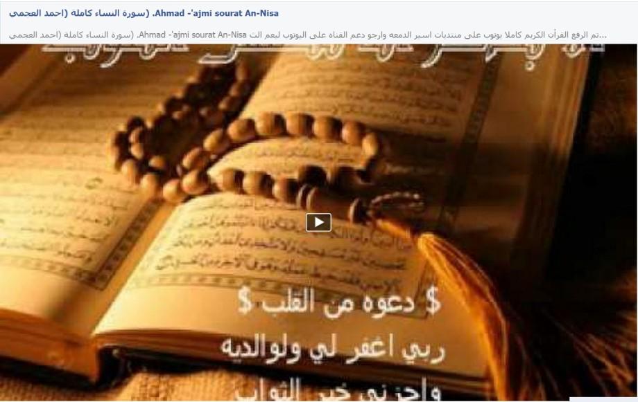 Koran and prayer beads