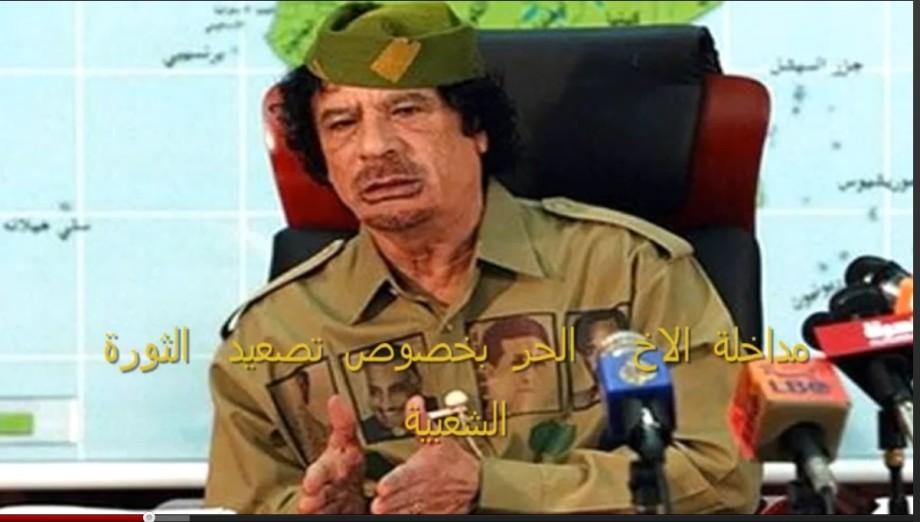Supreme Commander Muammar al-Qathafi