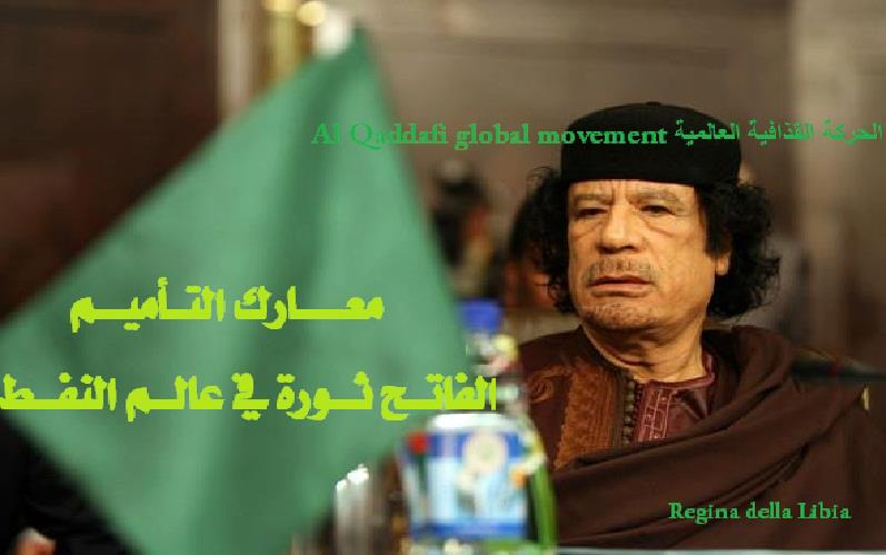 al-Gaddafi Global Movement 1
