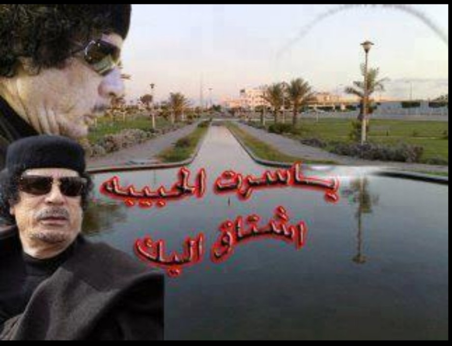 Sirte, dream-city of Mu