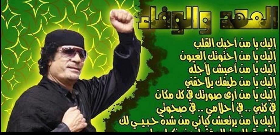 Gaddafi MASHAV
