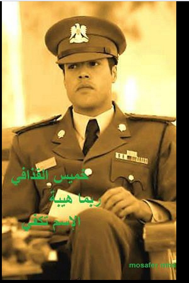 Golden General Khamas al-Qathafi