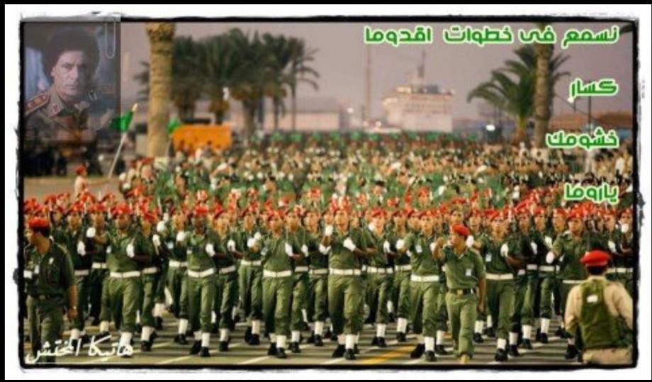 People's Armed Forces of the Great Jamahiriya