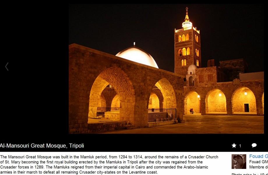 al-Mansouri GREAT MOSQUE in Tripoli