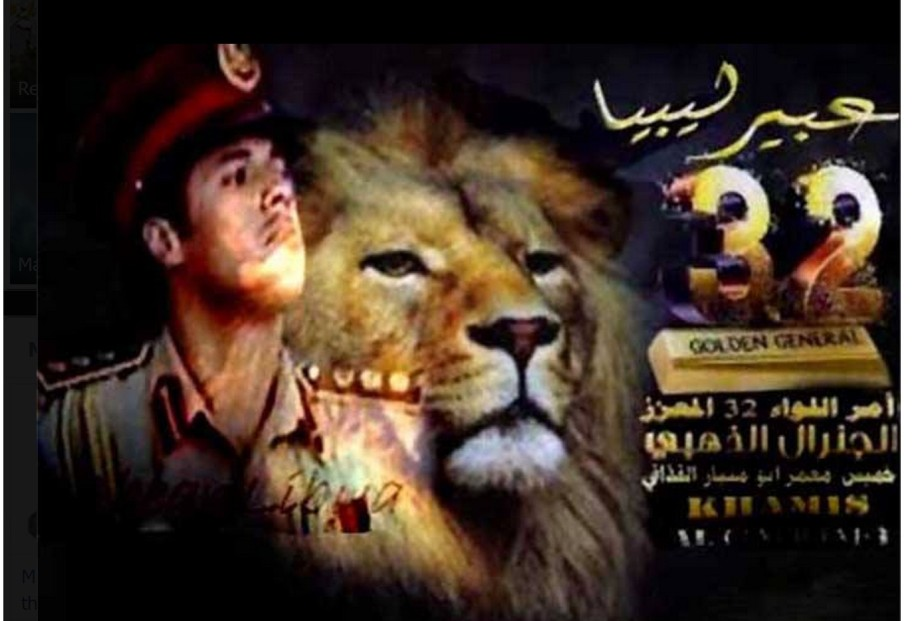 32nd Brigade of Khamis