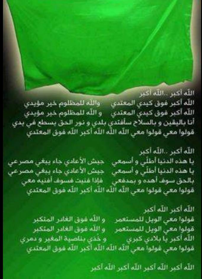 LIBYAN NATIONAL ANTHEM