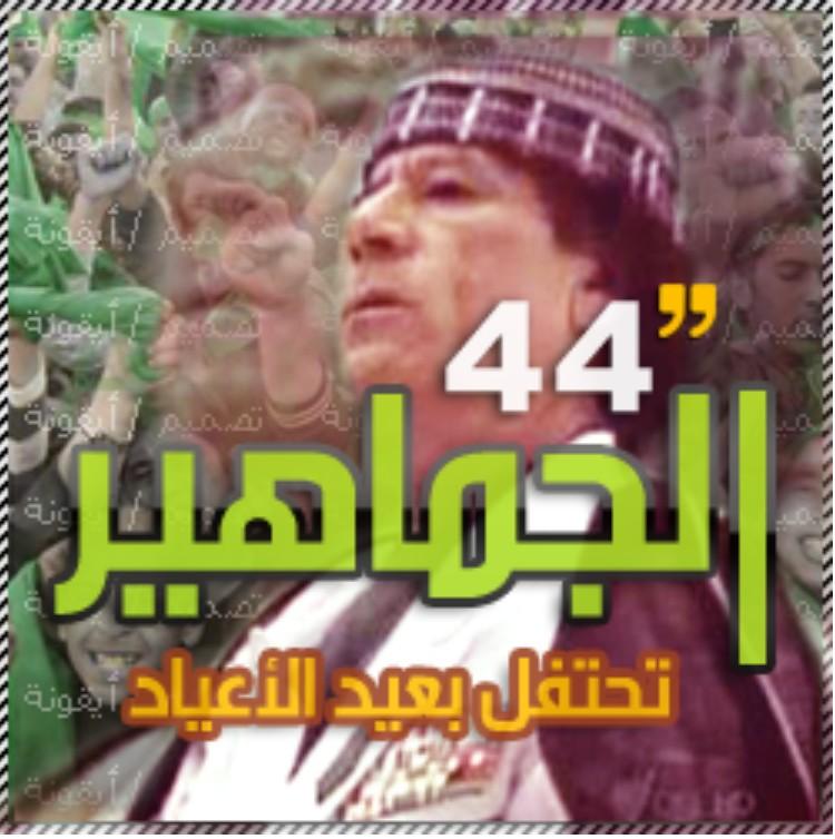 Mu celebration of the 44th al-Fateh