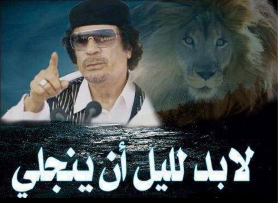 Mu Lion over the sea