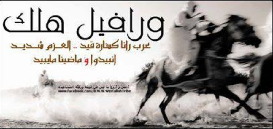 Riders of BANI WALID