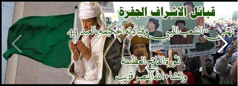We pray w Mu for Green Libya