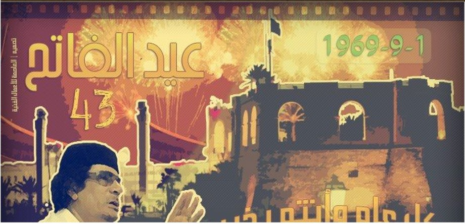 Anniversary of the al-Fateh