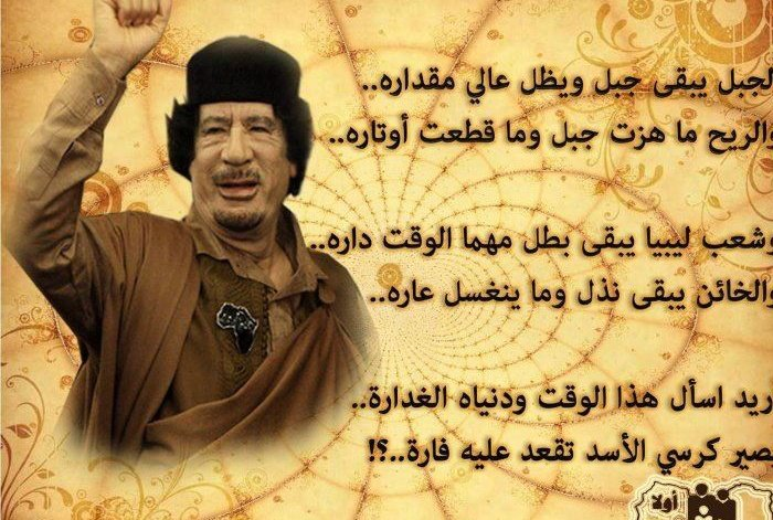 Gadhafi lives for Libya