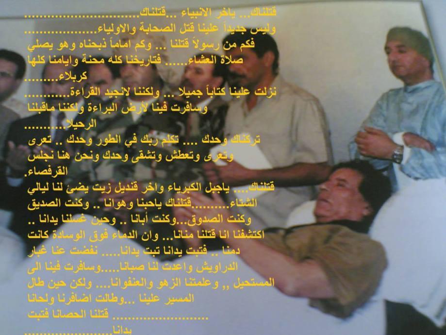 Mu at hip surgery 1996