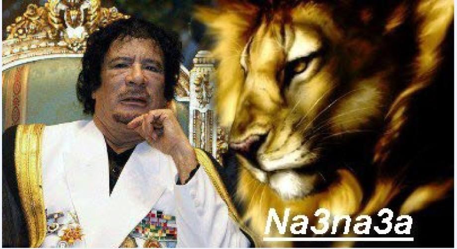 Mu the Lion