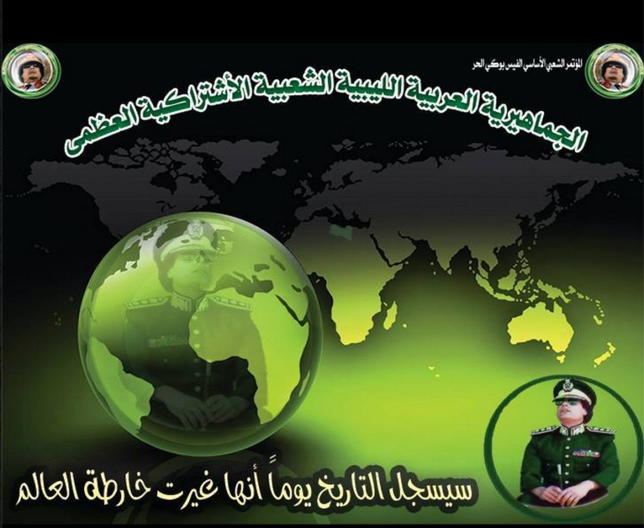 World Jamahiriya