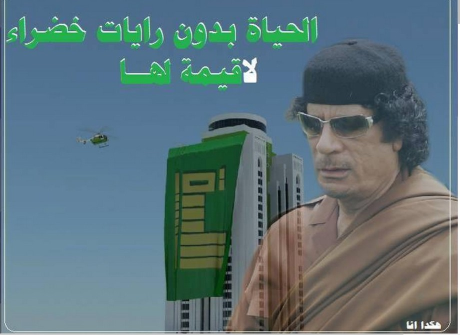 The Gaddafi Towers in Tripoli