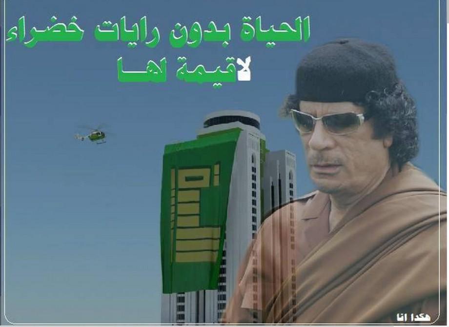 The Gaddafi Towers in Tripoli