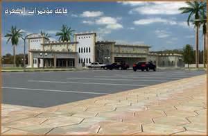 al-Kufra