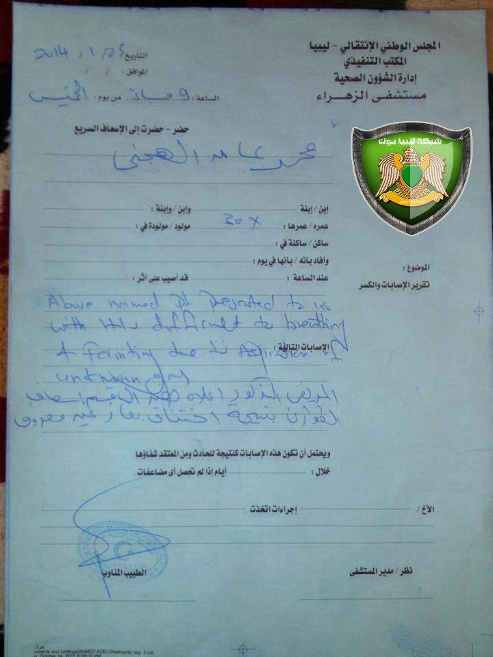 Intelligence report of paying mercenaries to kill, p1 24 JAN. 2014