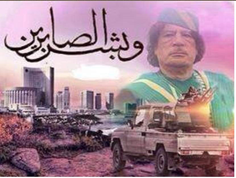 Mu on Tripoli