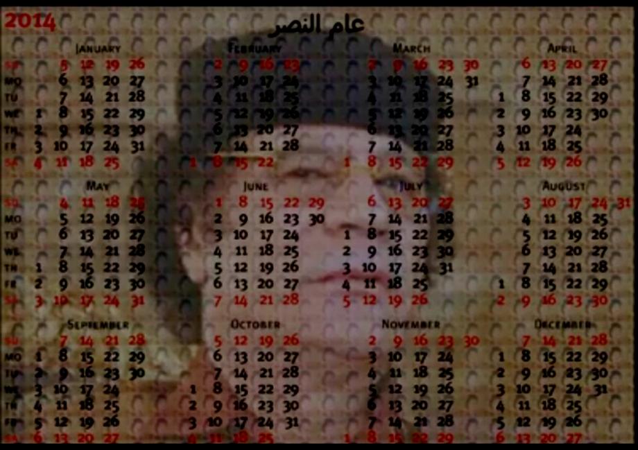 Mu calendar