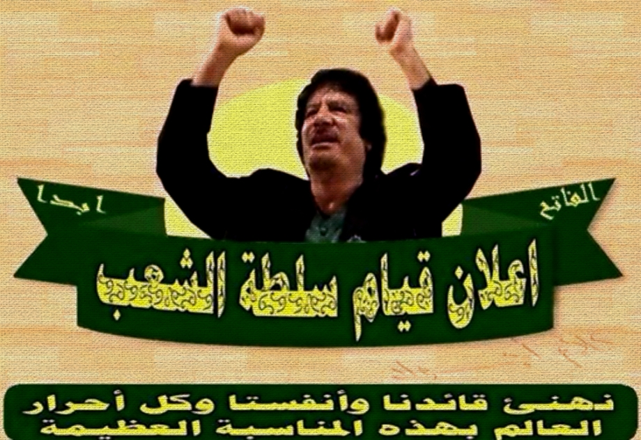 85c5b6f08 The Triumph of The GREAT JAMAHIRIYA