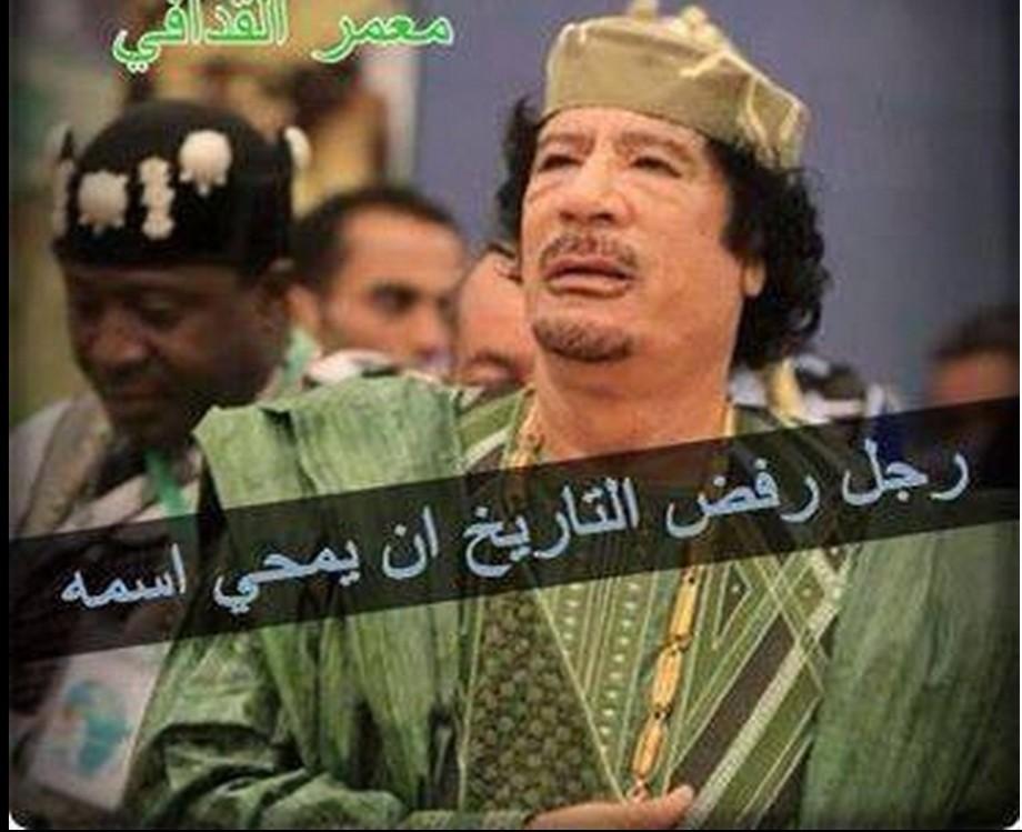 .سجل حضورك ... بصورة تعز عليك ... للبطل الشهيد القائد معمر القذافي - صفحة 42 Mu-is-glorious