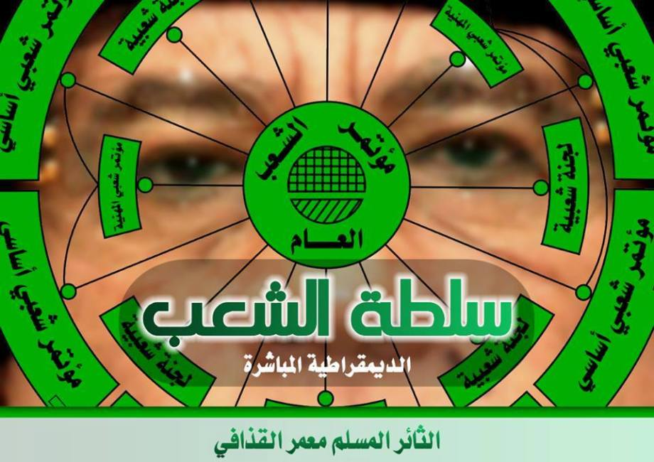 Wheel of the GREAT JAMAHIRIYA