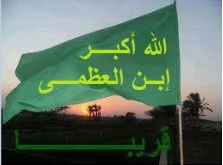 OUR GREEN and ONLY FLAG