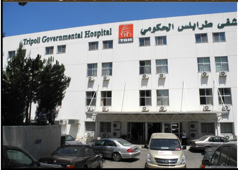 Gov Hospital in Tripoli