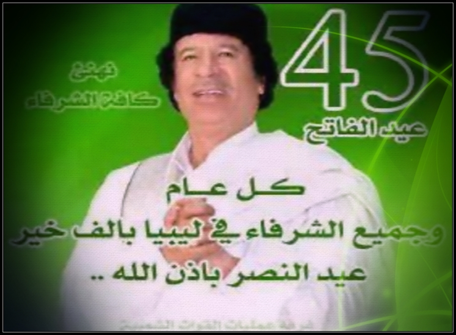 45 years since al-Fateh '69