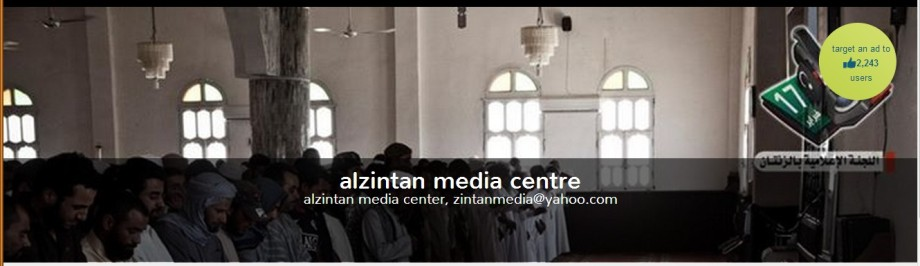 al-Zintan Media Center