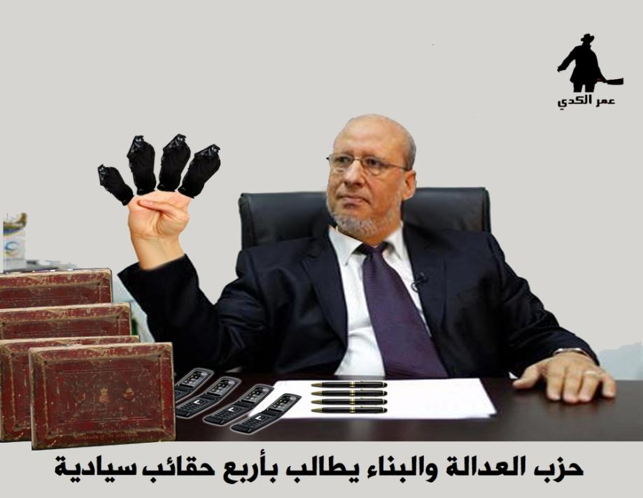 Mohammed Sawan of muslim-brotherhood-in-libya
