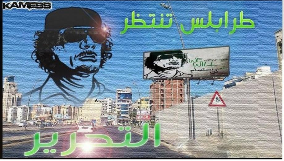 al-Qathafi billboard