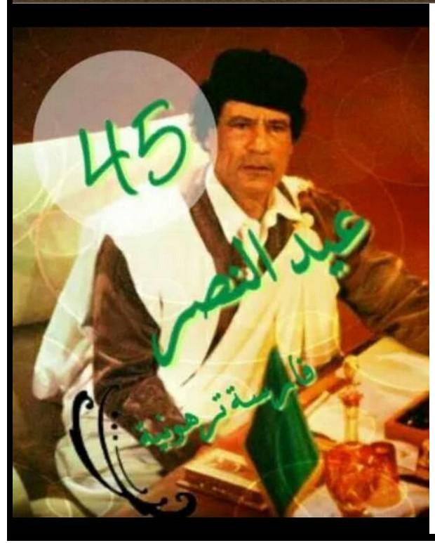 Mu's 45th al-Fateh anniversary