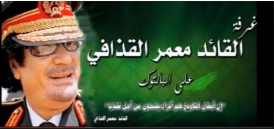 al-Qathafi Pal-took room