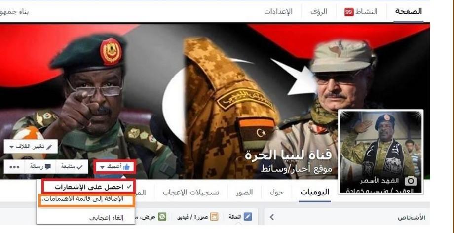 Col. 'nice' Bouchmaidh and Major Hftar
