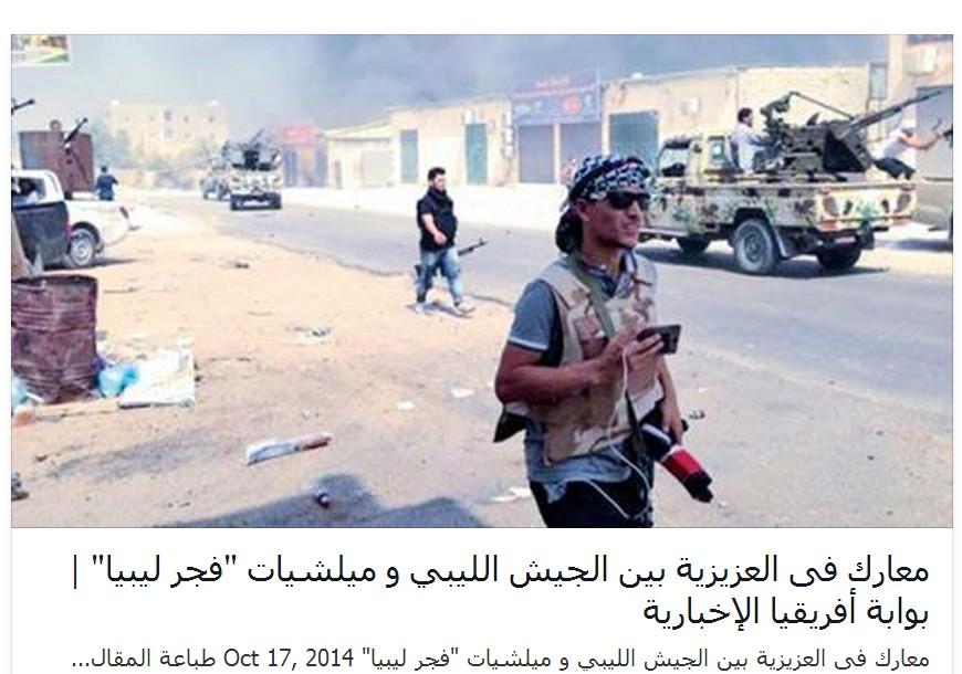 Dawn Libya in AZIZIA