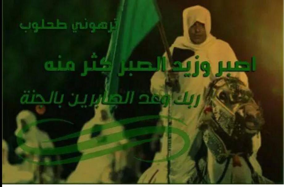 Green Riders of Libya