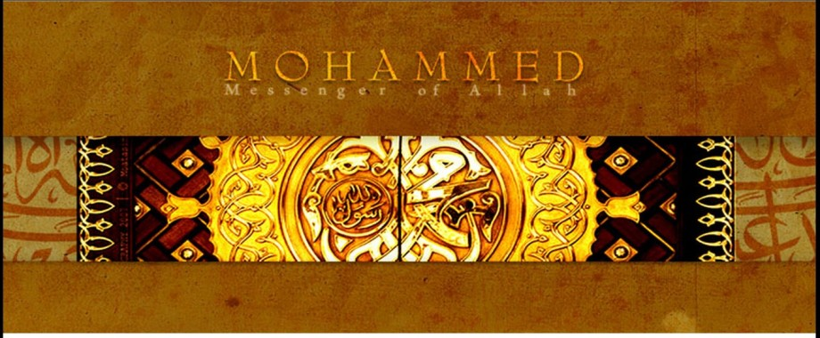 Mohammed, the Messenger of Allah, PBUH