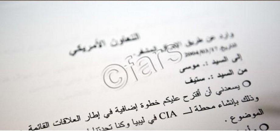 Leaked Aleroaq papersofMUSA KUSA, example1