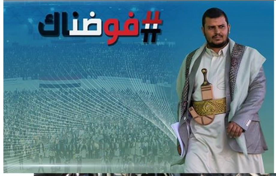 Abdul-Malik al-Houthi, 3
