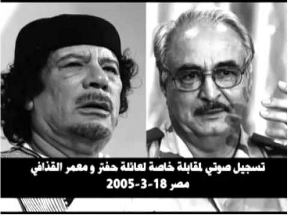 audio recording of Mu'ammar al-Qathafi with family Hftar 2005 in Egypt
