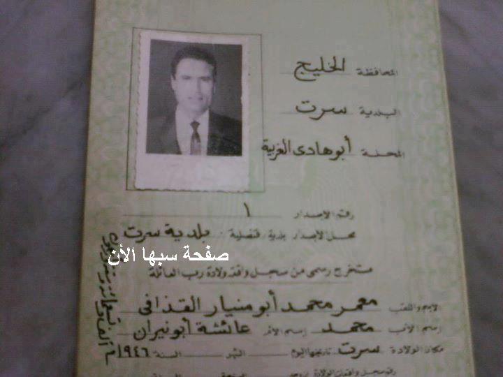 early passport of Muammar al-Qathafi