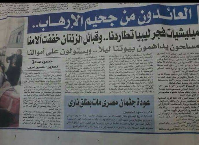 Egyptian newspaper Republic