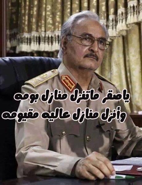 Khalifa Hftar Hassani