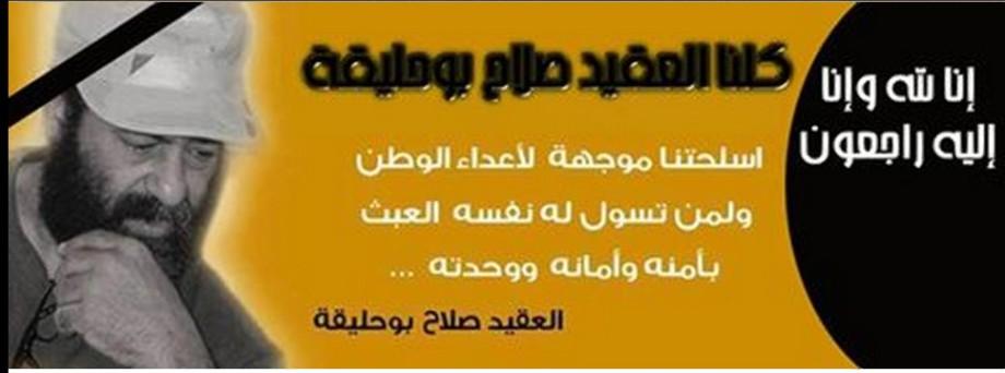 martyred hero Salah Abdullah Bohlaiqah