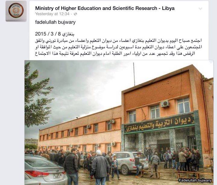 SIRTE Ministry of Scientific Research