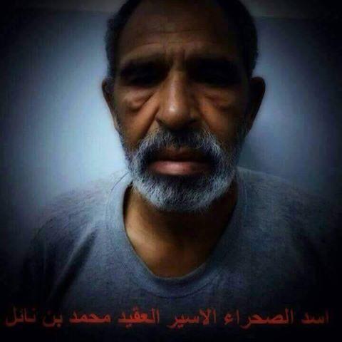 MARTYR Mujahid Sheikh Mohammed Bin Nael al-Megrahi