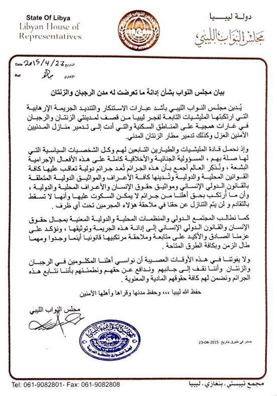 The 'MAJLIS al-Nuwaab' Official Statement concerning the bombings by Air 'Dawn Libya' terrorists upon the towns of Zintan and al-Rajaban